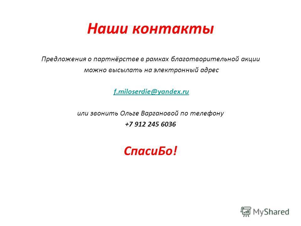 Наши контакты Предложения о партнёрстве в рамках благотворительной акции можно высылать на электронный адрес f.miloserdie@yandex.ru или звонить Ольге Варгановой по телефону +7 912 245 6036 СпасиБо!