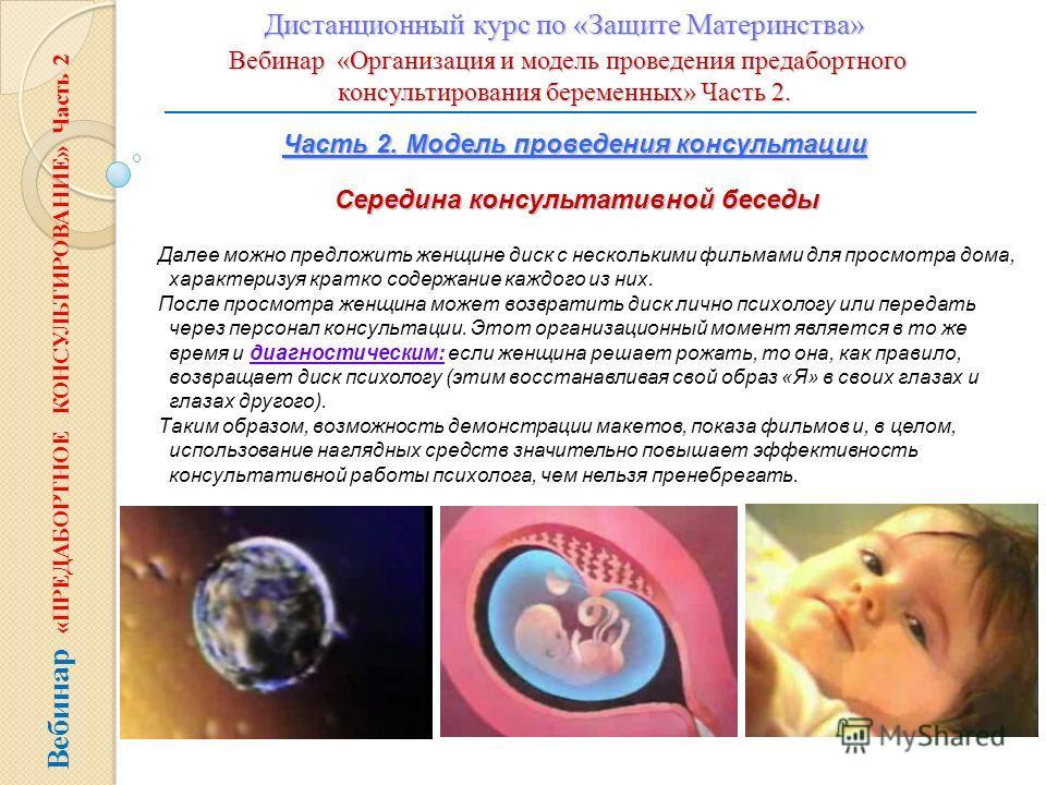 Дистанционный курс по «Защите Материнства» Вебинар «Организация и модель проведения предабортного консультирования беременных» Часть 2. Вебинар «ПРЕДАБОРТНОЕ КОНСУЛЬТИРОВАНИЕ» Часть 2 Часть 2. Модель проведения консультации Середина консультативной б