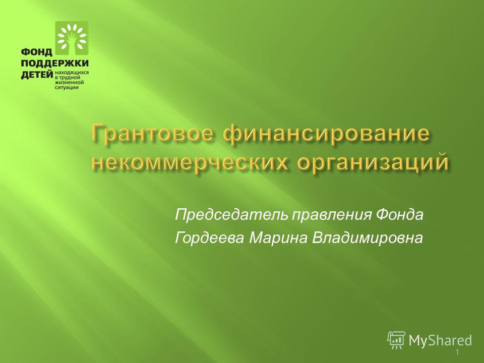 Председатель правления Фонда Гордеева Марина Владимировна 1