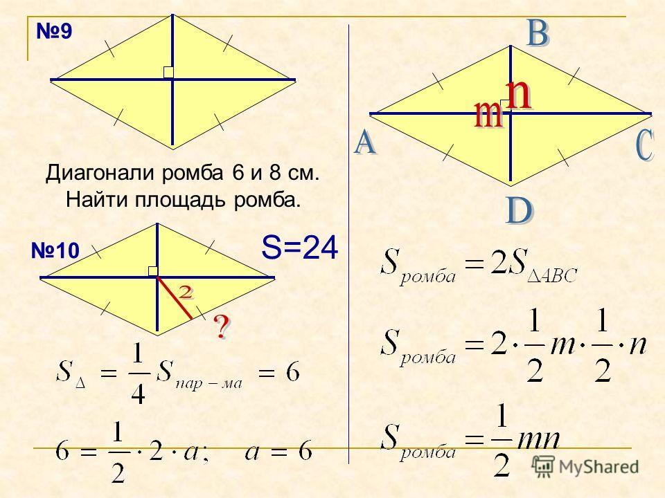 Диагонали ромба 6 и 8 см. Найти площадь ромба. 9 10 S=24