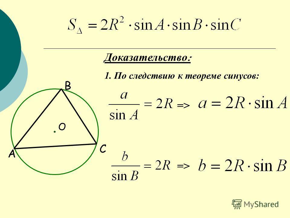 A B C O Доказательство : 1. По следствию к теореме синусов: =>=> =>=>