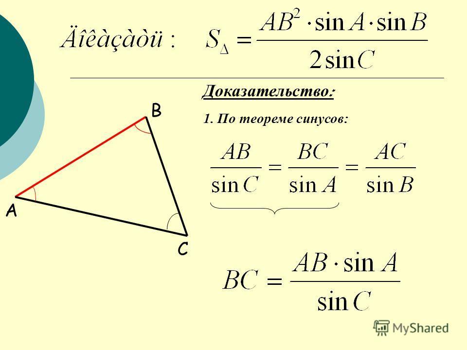 A B C Доказательство : 1. По теореме синусов: