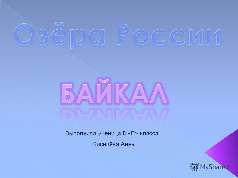 Выполнила ученица 8 «Б» класса Киселёва Анна
