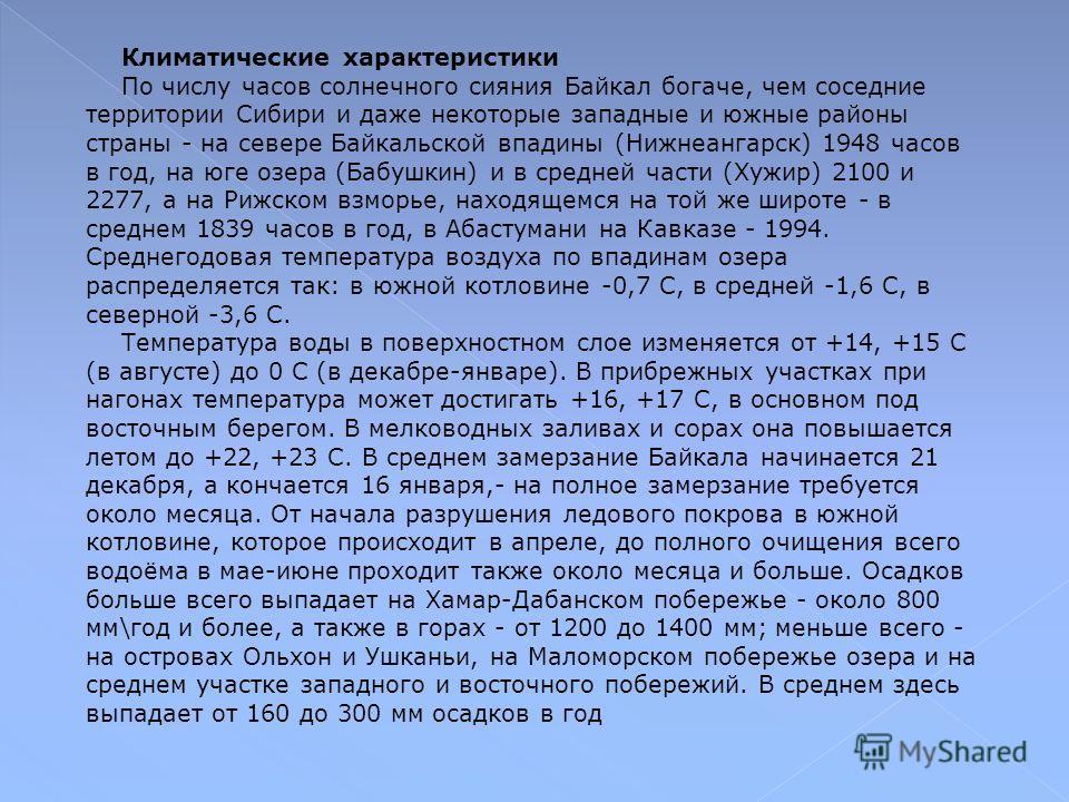 Климатические характеристики По числу часов солнечного сияния Байкал богаче, чем соседние территории Сибири и даже некоторые западные и южные районы страны - на севере Байкальской впадины (Нижнеангарск) 1948 часов в год, на юге озера (Бабушкин) и в с