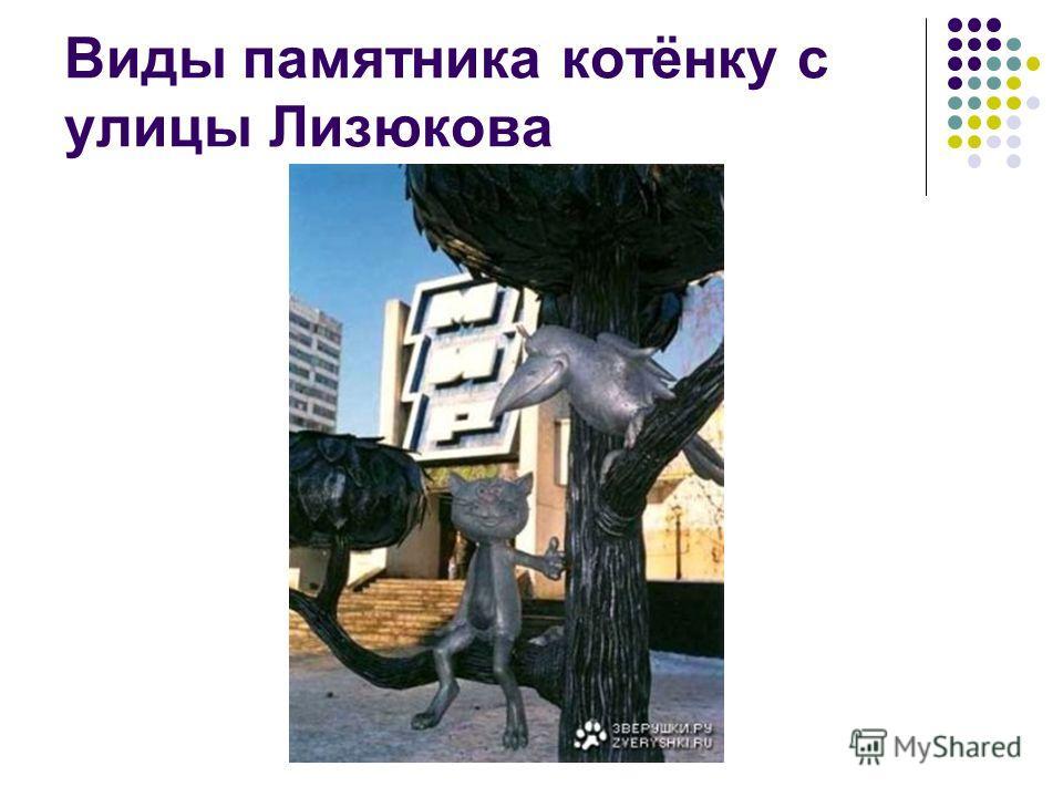 Виды памятника котёнку с улицы Лизюкова