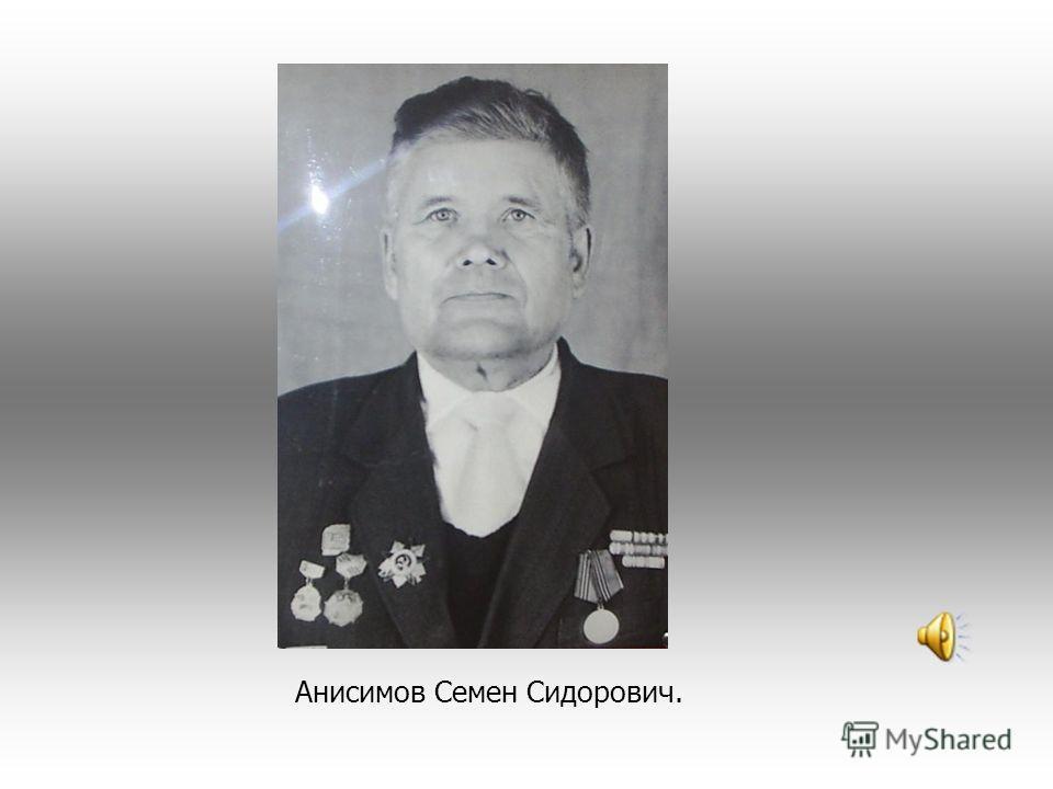 Анисимов Семен Сидорович.