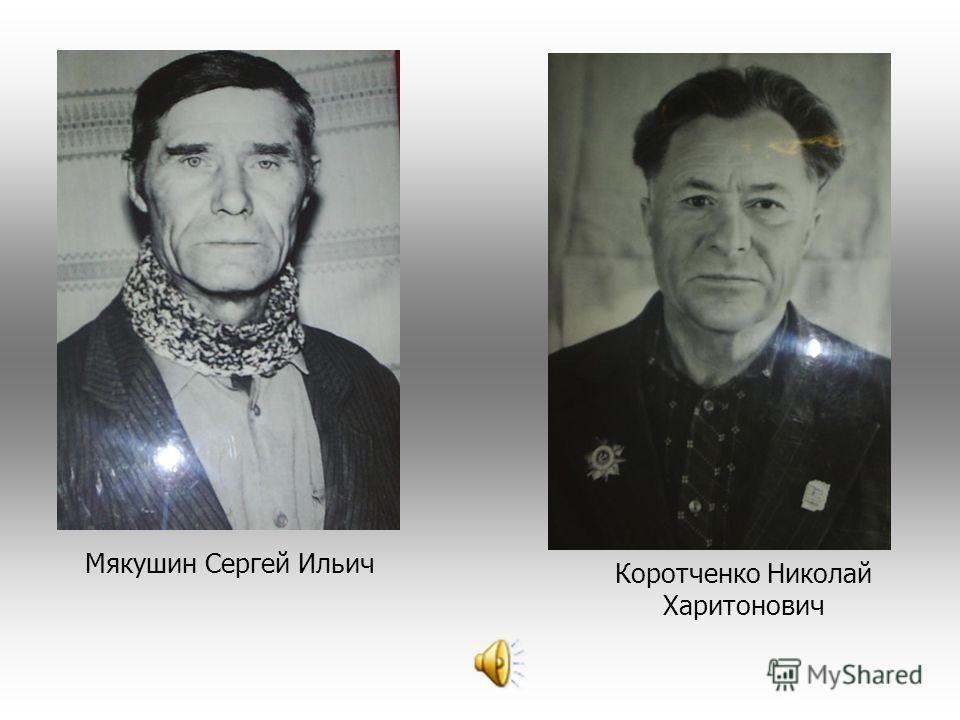 Мякушин Сергей Ильич Коротченко Николай Харитонович