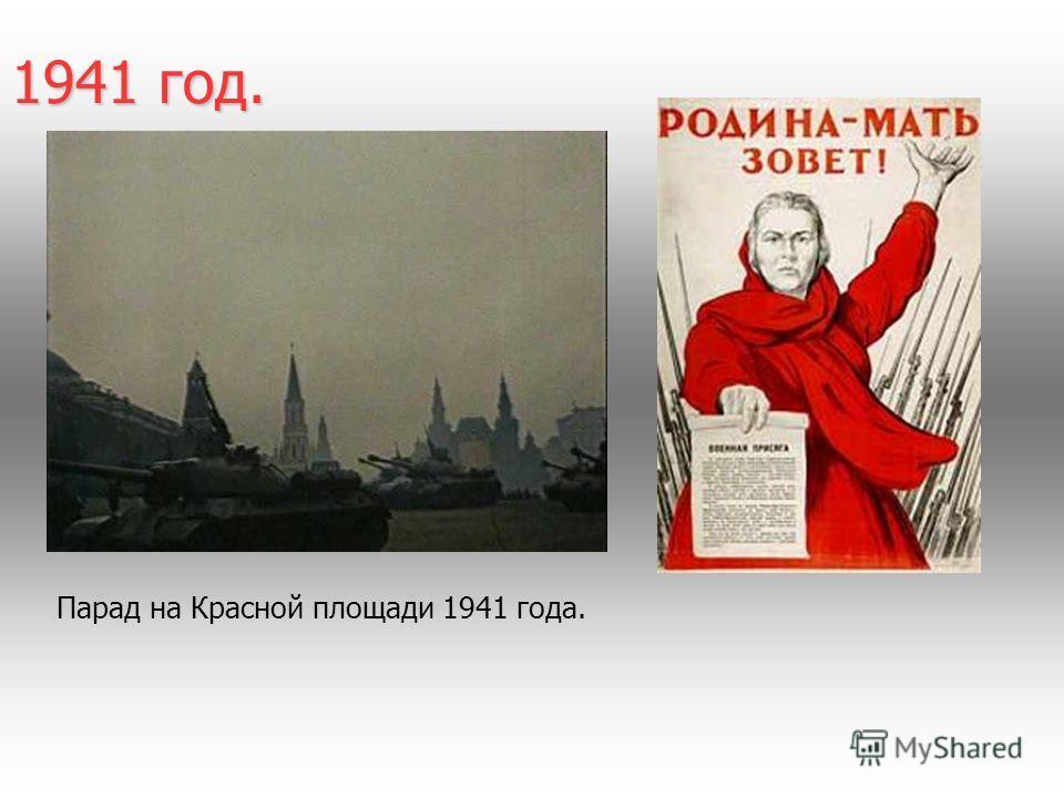1941 год. Парад на Красной площади 1941 года.