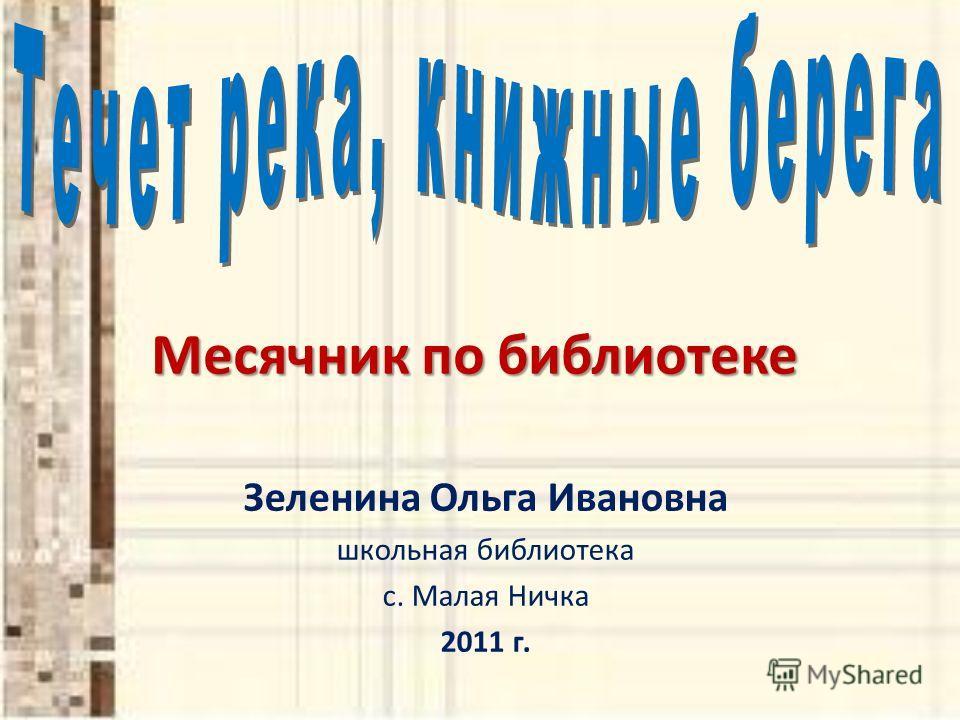 Месячник по библиотеке Зеленина Ольга Ивановна школьная библиотека с. Малая Ничка 2011 г.
