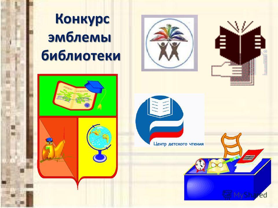 Конкурс эмблемы библиотеки Конкурс эмблемы библиотеки