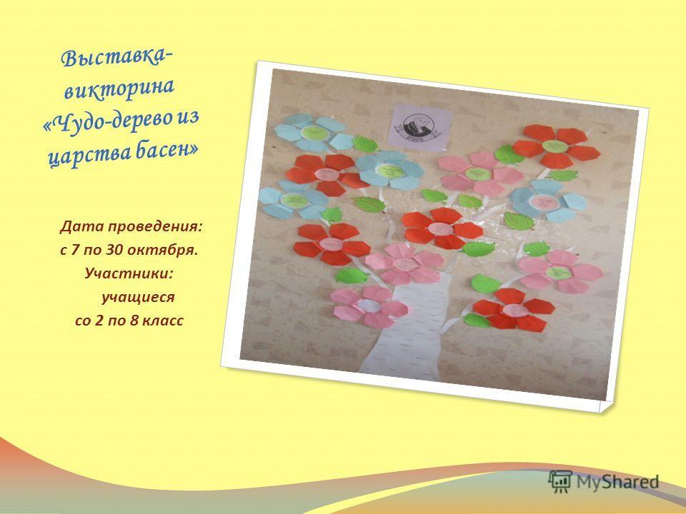 Выставка- викторина «Чудо-дерево из царства басен» Дата проведения: с 7 по 30 октября. Участники: учащиеся со 2 по 8 класс