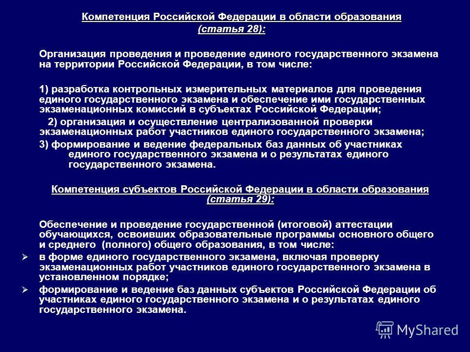 Компетенция Российской Федерации в области образования (статья 28): Организация проведения и проведение единого государственного экзамена на территории Российской Федерации, в том числе: 1) разработка контрольных измерительных материалов для проведен