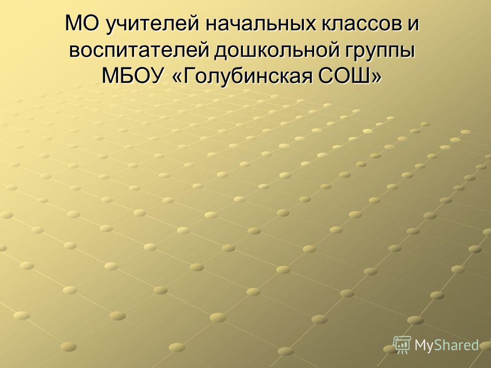 МО учителей начальных классов и воспитателей дошкольной группы МБОУ «Голубинская СОШ»