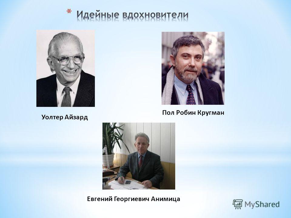 Уолтер Айзард Пол Робин Кругман Евгений Георгиевич Анимица