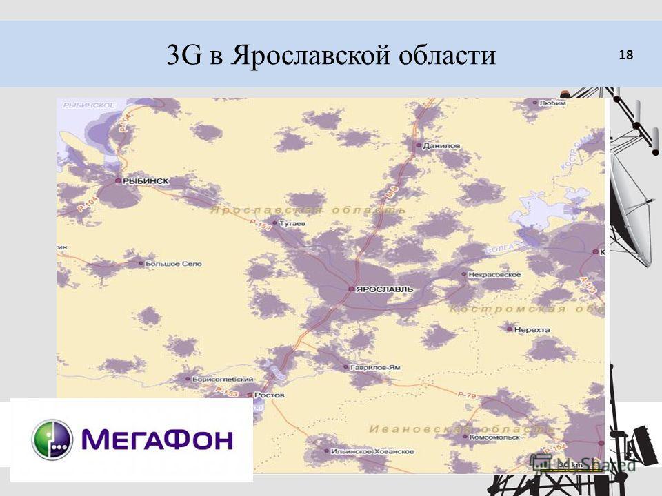 3G в Ярославской области 18