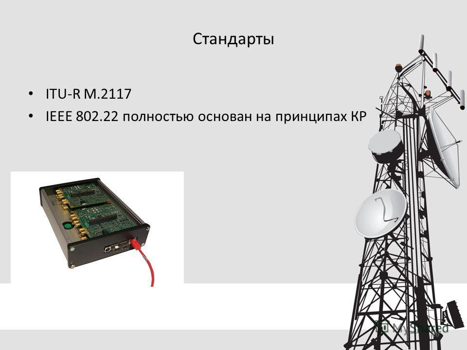 Стандарты ITU-R M.2117 IEEE 802.22 полностью основан на принципах КР 26