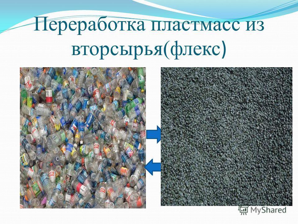 Переработка пластмасс из вторсырья(флекс )