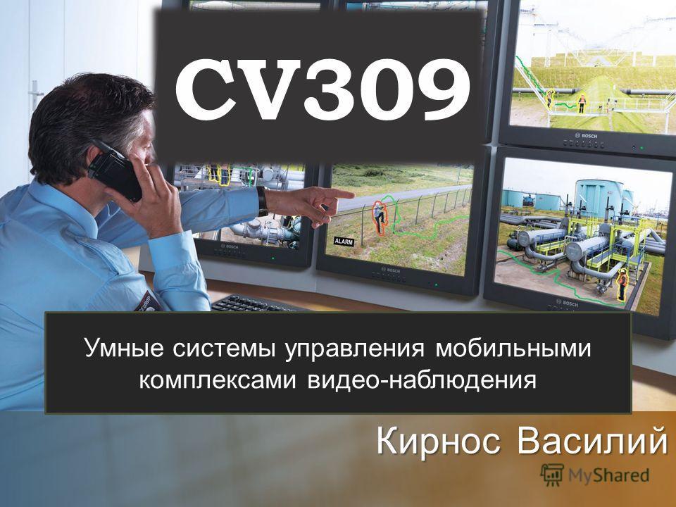 Кирнос Василий Умные системы управления мобильными комплексами видео-наблюдения