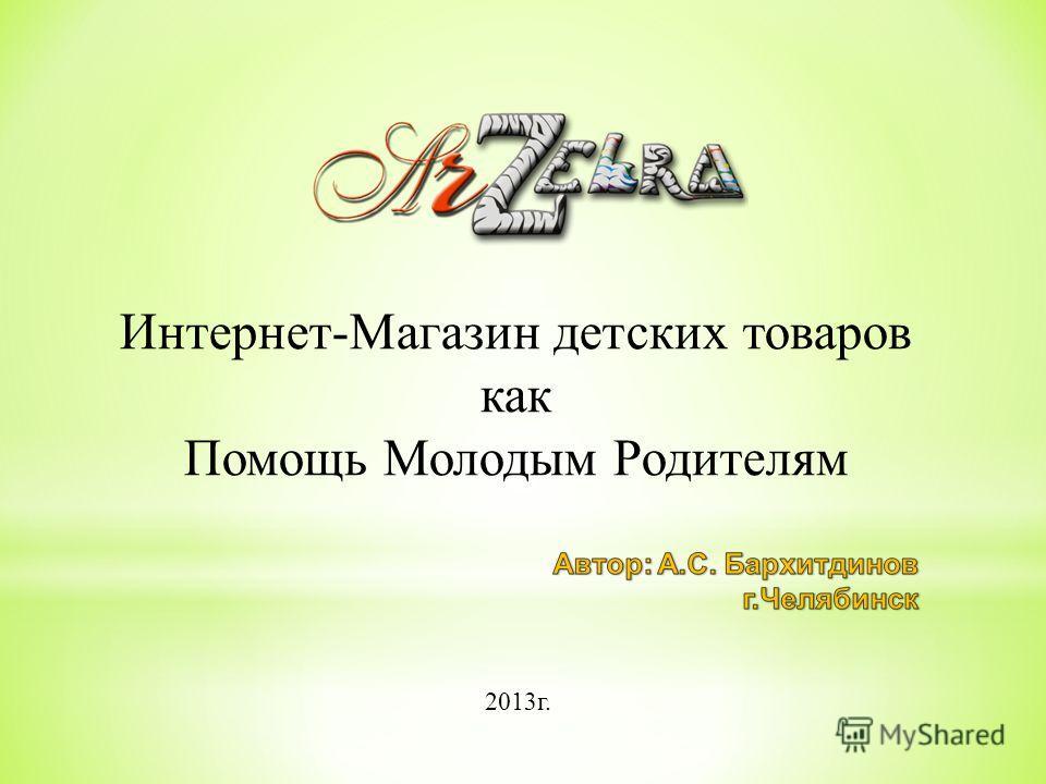 Интернет-Магазин детских товаров как Помощь Молодым Родителям 2013г.