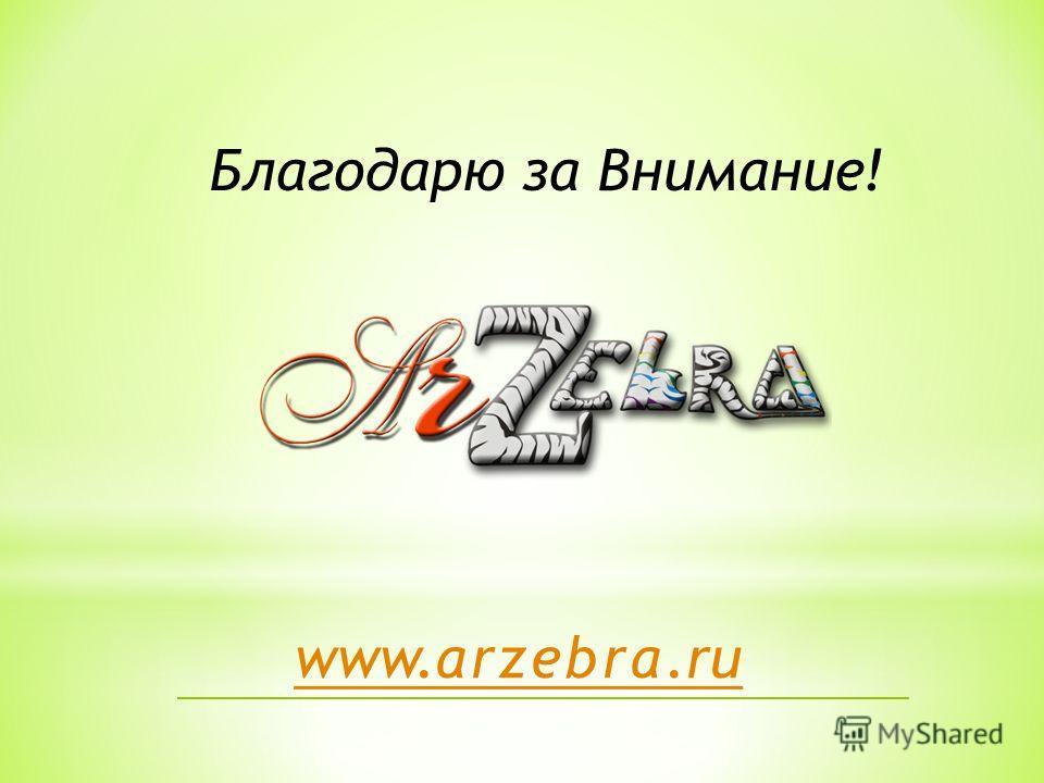 Благодарю за Внимание! www.arzebra.ru