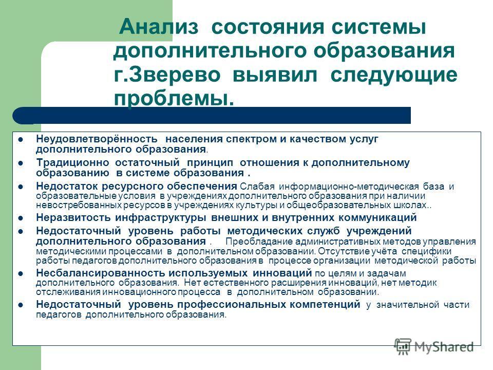 Анализ состояния системы дополнительного образования г.Зверево выявил следующие проблемы. Неудовлетворённость населения спектром и качеством услуг дополнительного образования. Традиционно остаточный принцип отношения к дополнительному образованию в с