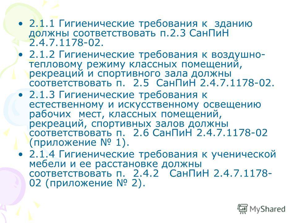 2.1.1 Гигиенические требования к зданию должны соответствовать п.2.3 СанПиН 2.4.7.1178-02. 2.1.2 Гигиенические требования к воздушно- тепловому режиму классных помещений, рекреаций и спортивного зала должны соответствовать п. 2.5 СанПиН 2.4.7.1178-02