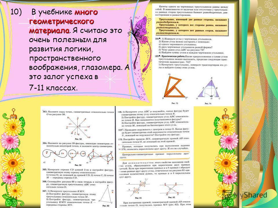 много геометрического материала 10) В учебнике много геометрического материала. Я считаю это очень полезным для развития логики, пространственного воображения, глазомера. А это залог успеха в 7-11 классах.