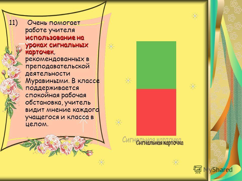 использование на уроках сигнальных карточек 11) Очень помогает работе учителя использование на уроках сигнальных карточек, рекомендованных в преподавательской деятельности Муравиными. В классе поддерживается спокойная рабочая обстановка, учитель види