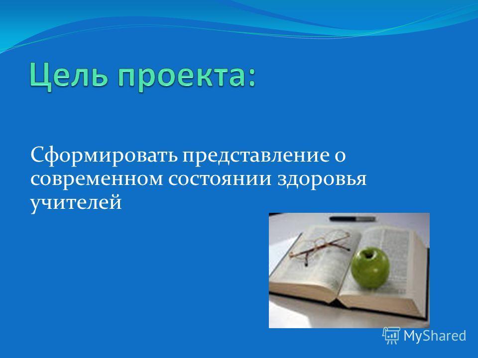 Сформировать представление о современном состоянии здоровья учителей