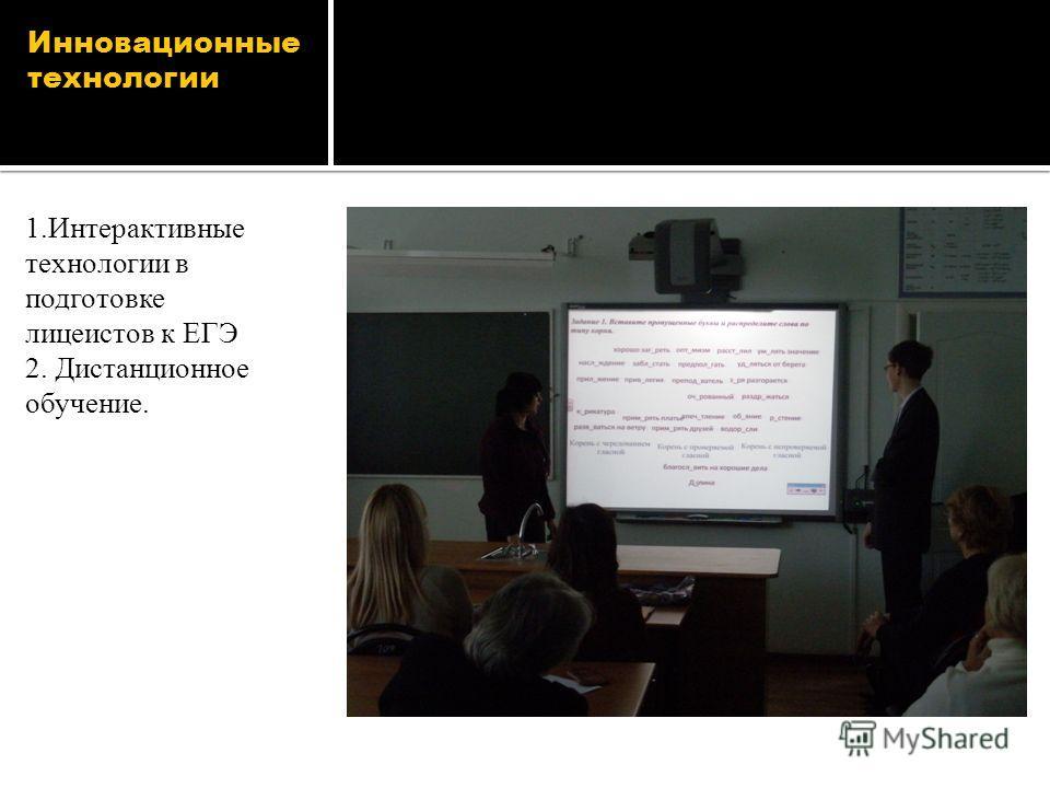 Инновационные технологии 1.Интерактивные технологии в подготовке лицеистов к ЕГЭ 2. Дистанционное обучение.