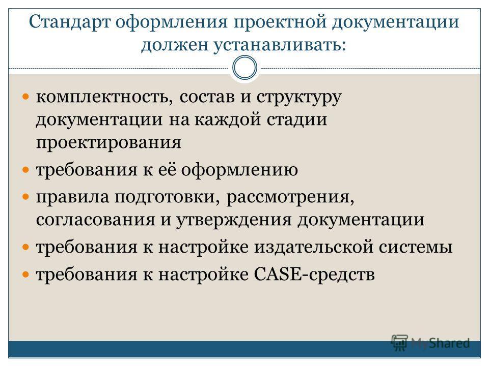 Информационных систем 3 внедрение