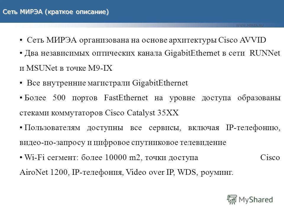 WWW.MIREA.RU Сеть МИРЭА (краткое описание) Сеть МИРЭА организована на основе архитектуры Cisco AVVID Два независимых оптических канала GigabitEthernet в сети RUNNet и MSUNet в точке M9-IX Все внутренние магистрали GigabitEthernet Более 500 портов Fas