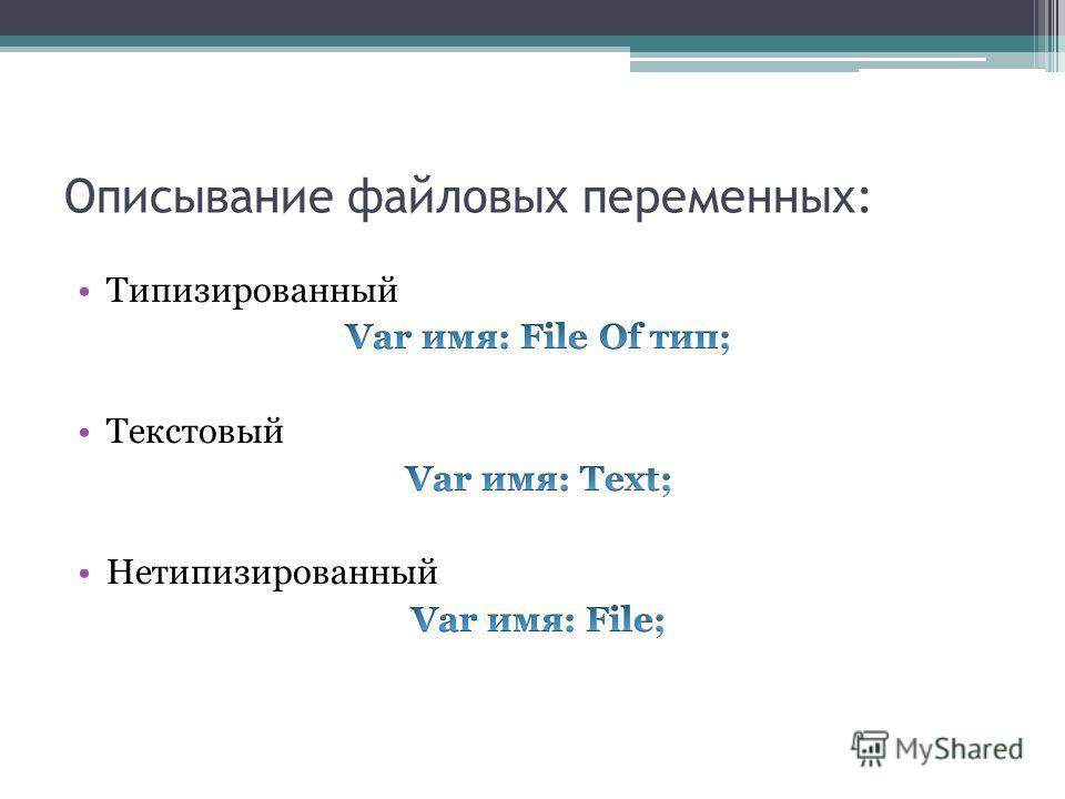 Описывание файловых переменных: