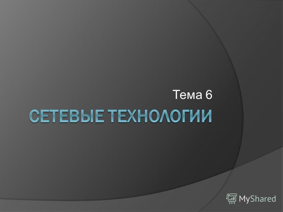 Тема 6