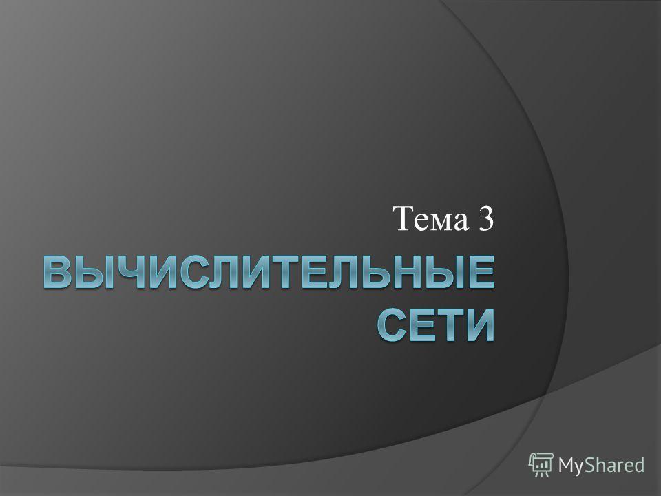Тема 3