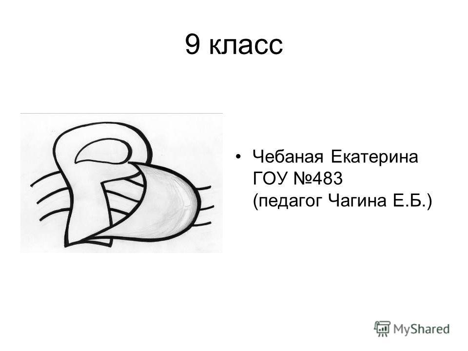 9 класс Чебаная Екатерина ГОУ 483 (педагог Чагина Е.Б.)