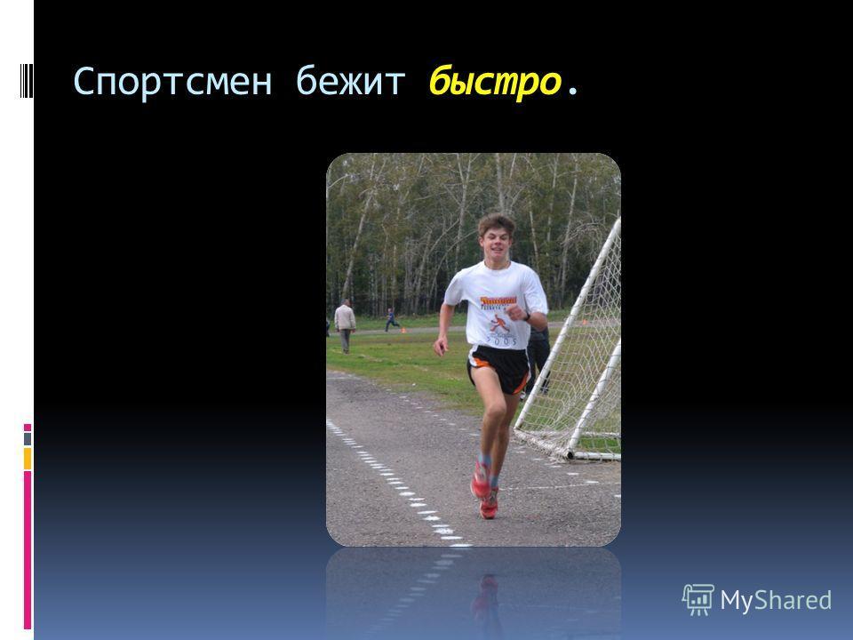 Спортсмен бежит быстро.