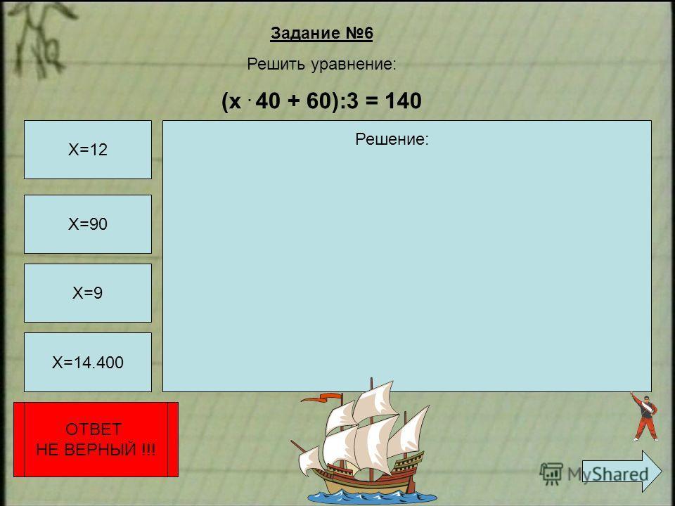 Задание 6 Решить уравнение: (х. 40 + 60):3 = 140 Х=90 Х=12 Х=9 Х=14.400 ОТВЕТ НЕ ВЕРНЫЙ !!! ОТВЕТ НЕ ВЕРНЫЙ !!! ОТВЕТ НЕ ВЕРНЫЙ !!! Решение: