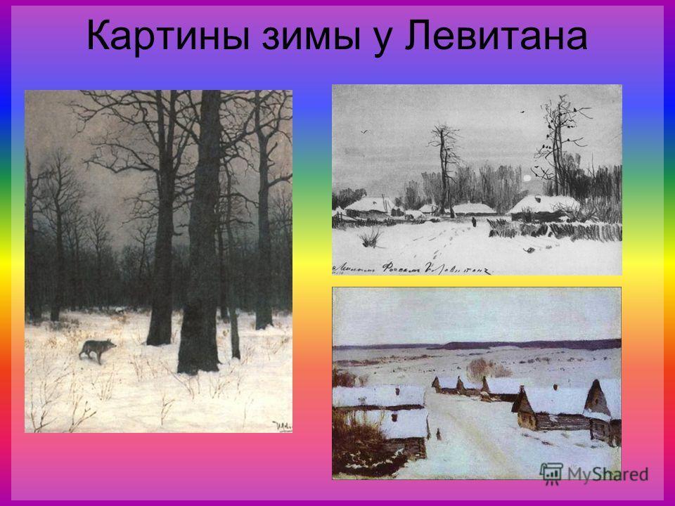 Картины зимы у Левитана