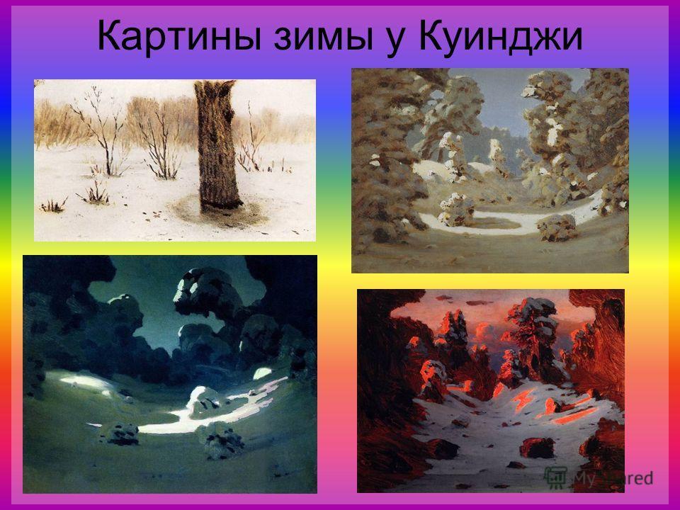 Картины зимы у Куинджи