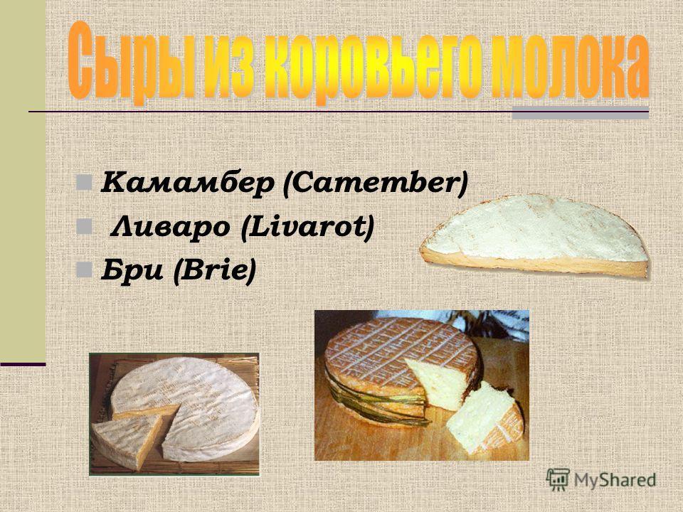 Камамбер (Camember) Ливаро (Livarot) Бри (Brie)