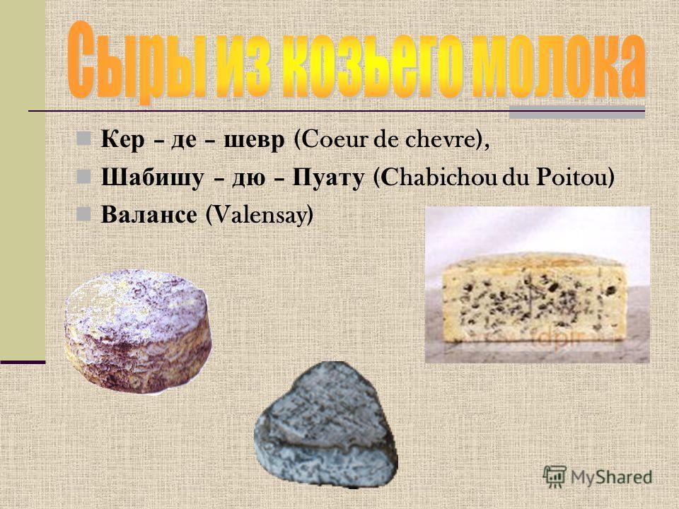 Кер – де – шевр (Coeur de chevre), Шабишу – дю – Пуату ( С habichou du Poitou) Валансе (Valensay)