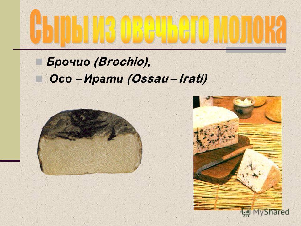 Брочио (Brochio), Осо – Ирати (Ossau – Irati)