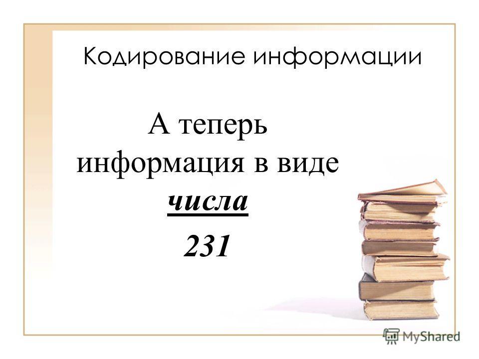 Кодирование информации Эта же информация в виде звука [дв`е`ст`и тр`ицат` ад`ин]
