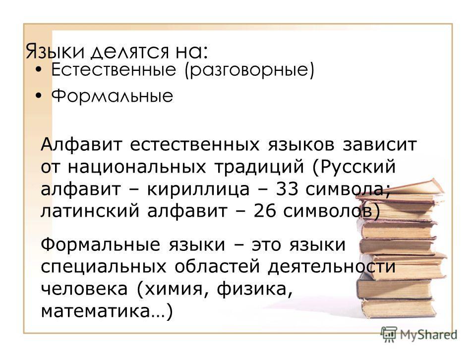Информация всегда хранится и передается в закодированном виде. Различные языки служат средством для кодирования информации.