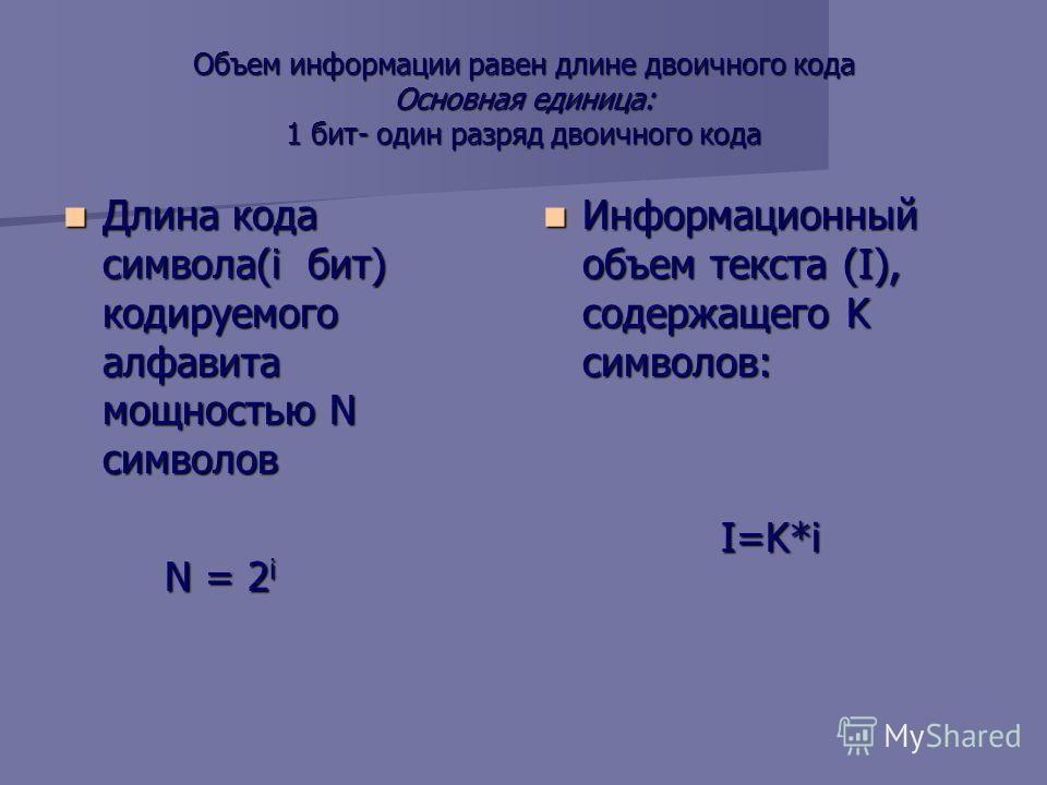 Объем информации равен длине двоичного кода Основная единица: 1 бит- один разряд двоичного кода Длина кода символа(i бит) кодируемого алфавита мощностью N символов Длина кода символа(i бит) кодируемого алфавита мощностью N символов N = 2 i N = 2 i Ин