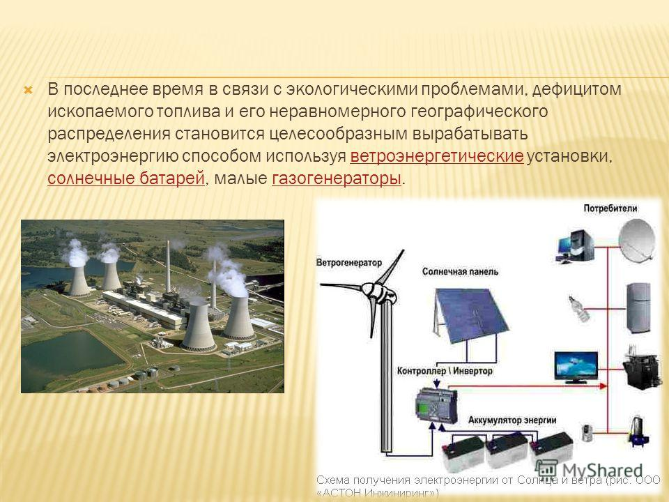 В последнее время в связи с экологическими проблемами, дефицитом ископаемого топлива и его неравномерного географического распределения становится целесообразным вырабатывать электроэнергию способом используя ветроэнергетические установки, солнечные