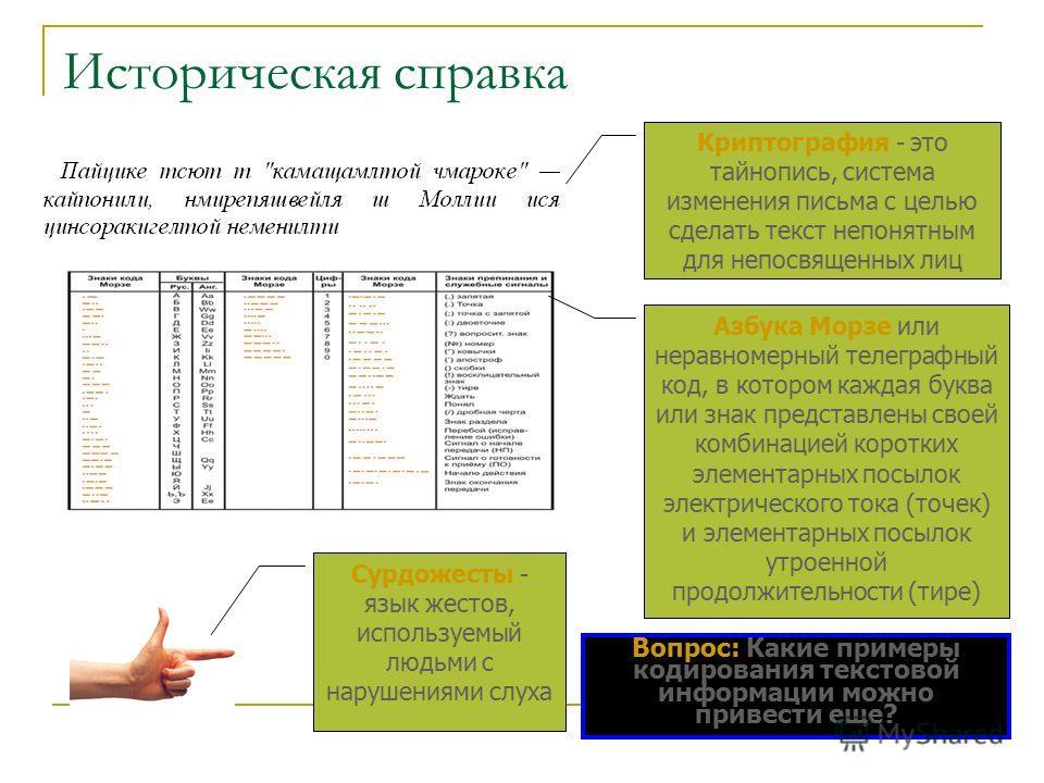 Рассматриваемые вопросы: - исторический экскурс; - двоичное кодирование текстовой информации; - расчет количества текстовой информации.