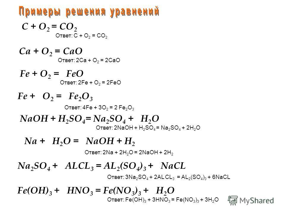 С + О 2 = СО 2 22Са + О 2 = СаО 2Fe + O 2 = 2FeO 2Fe + 3O 2 = 2Fe 2 O 3 4 2Na + 2H 2 O = 2NaOH + H 2 2NaOH + H 2 SO 4 = Na 2 SO 4 + 2H 2 O 3Na 2 SO 4 + 2ALCL 3 = AL 2 (SO 4 ) 3 + 6NaCL Fe(OH) 3 + 3HNO 3 = Fe(NO 3 ) 3 + 3H 2 O Ответ: С + О 2 = СО 2 От