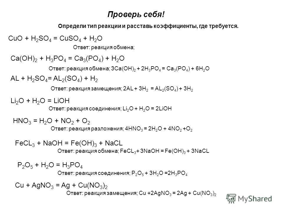 Проверь себя! CuO + H 2 SO 4 = CuSO 4 + H 2 O Ответ: реакция обмена; Ca(OH) 2 + H 3 PO 4 = Ca 3 (PO 4 ) + H 2 O Ответ: реакция обмена; 3Сa(OH) 2 + 2H 3 PO 4 = Ca 3 (PO 4 ) + 6H 2 O AL + H 2 SO 4 = AL 2 (SO 4 ) + H 2 Ответ: реакция замещения; 2AL + 3H